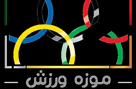 هفته المپیک گرامی باد