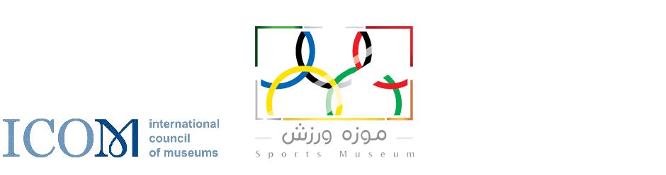 موزه ورزش